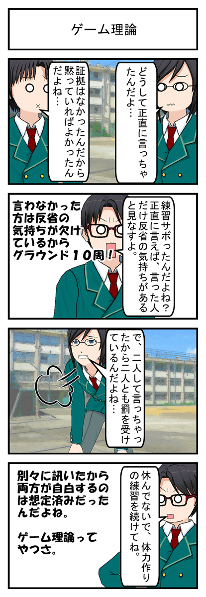 ゲーム理論