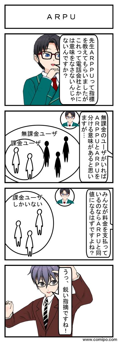 ARPU_001