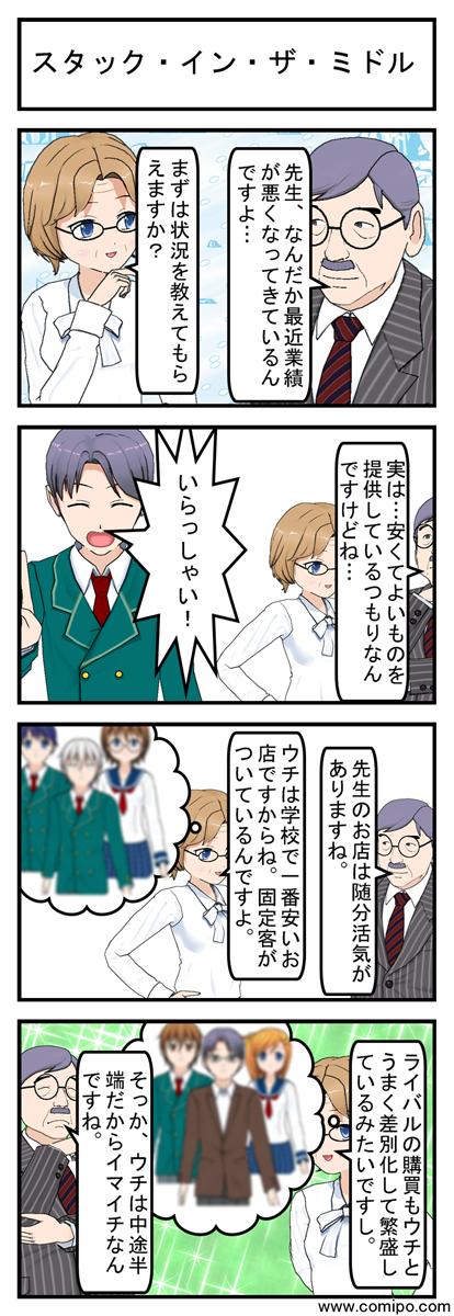 スタック・イン・ザ・ミドル_001