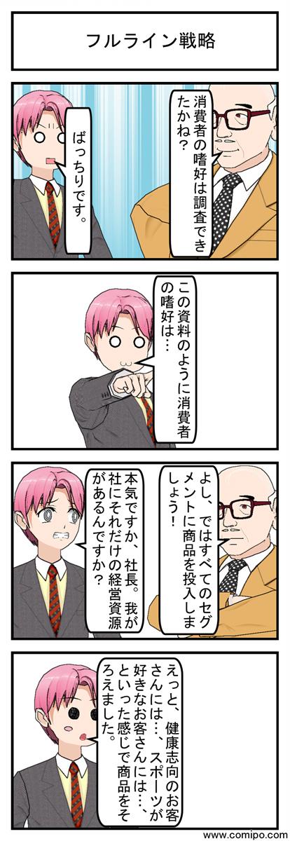 フルライン戦略_001