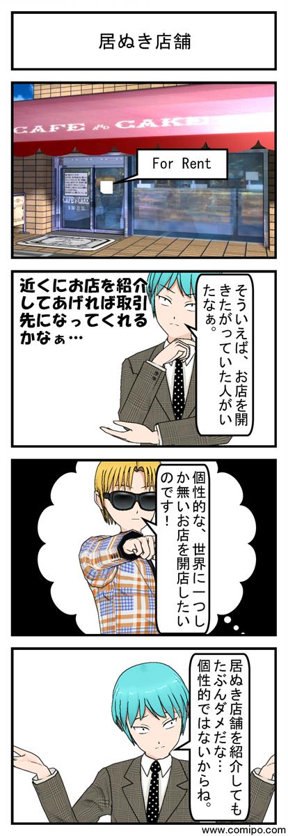 居ぬき店舗_001