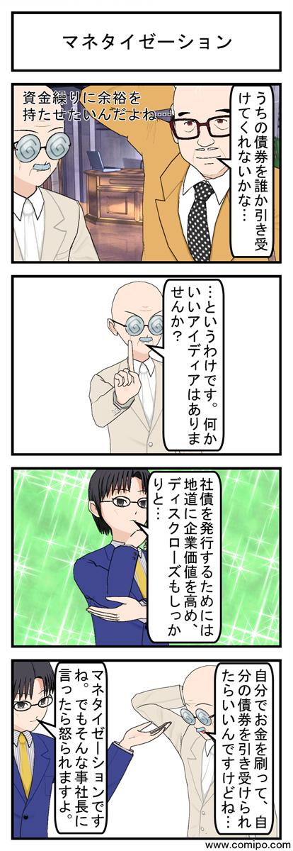 マネタイゼーション_001
