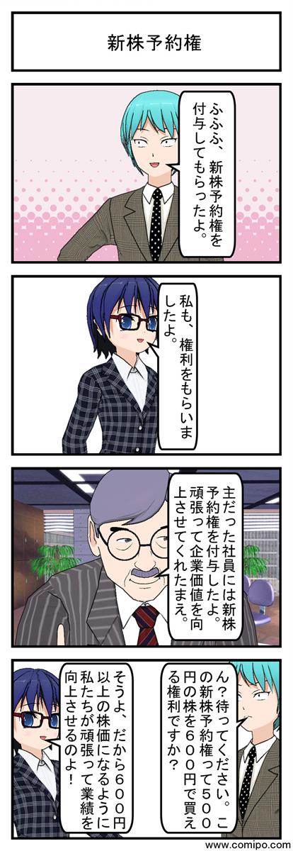新株予約権_001