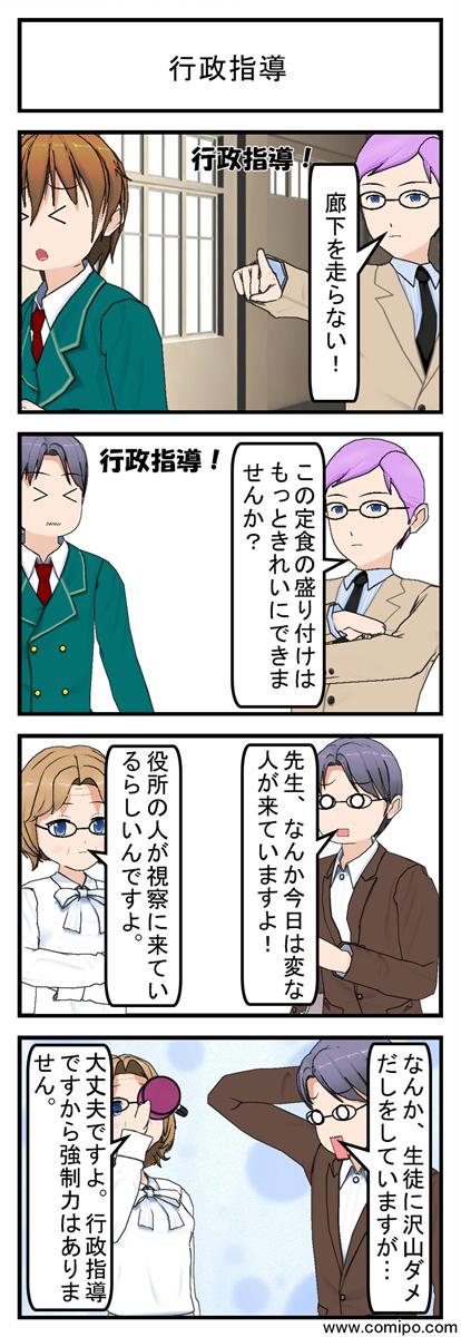 行政指導_001