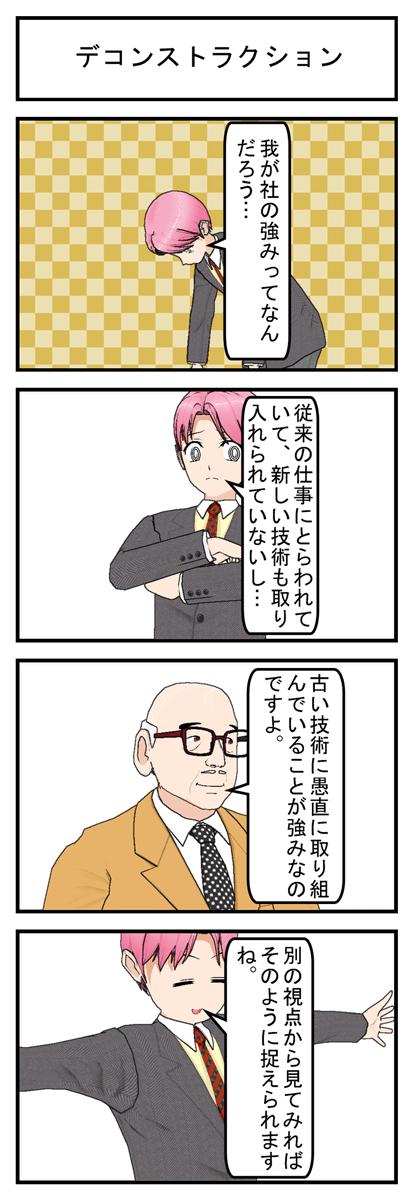 デコンストラクション