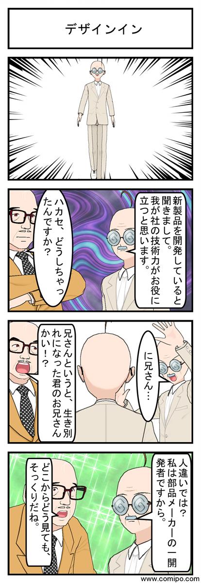 デザインイン_001