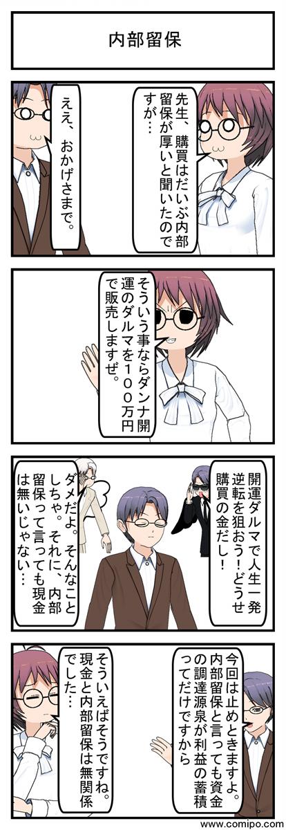 内部留保_001