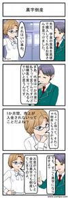 黒字倒産_001
