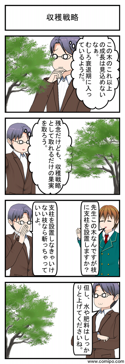 収穫戦略_001