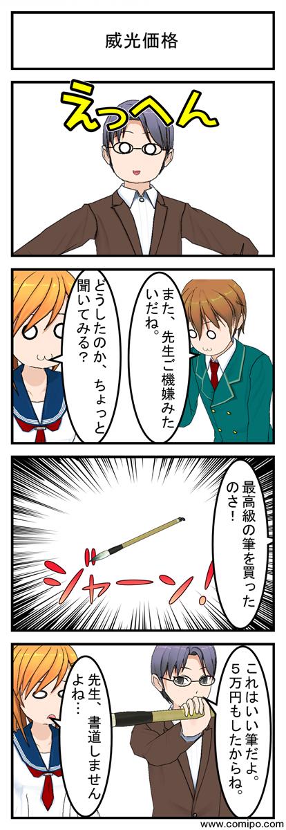 威光価格_001