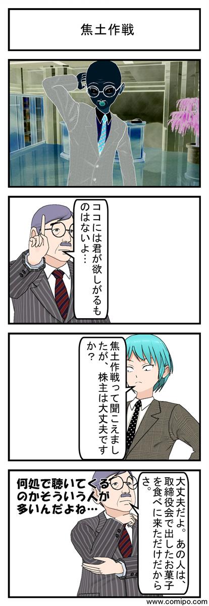 焦土作戦_001