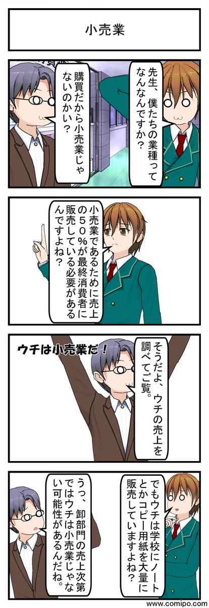 小売業_001