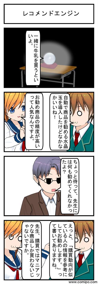 レコメンドエンジン_001
