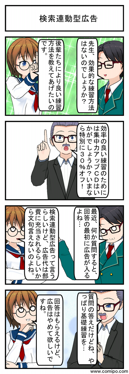 検索連動型広告_001
