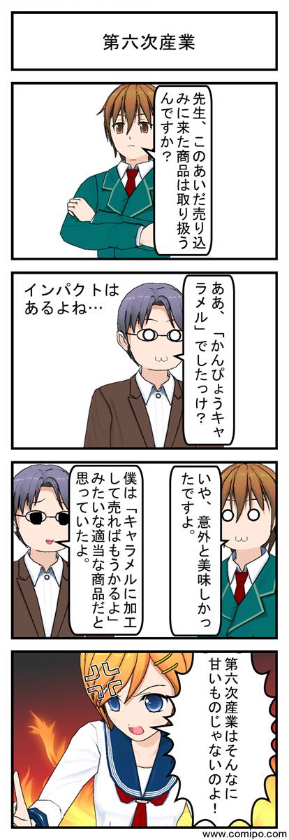 第六次産業_001