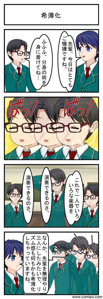 希薄化_001