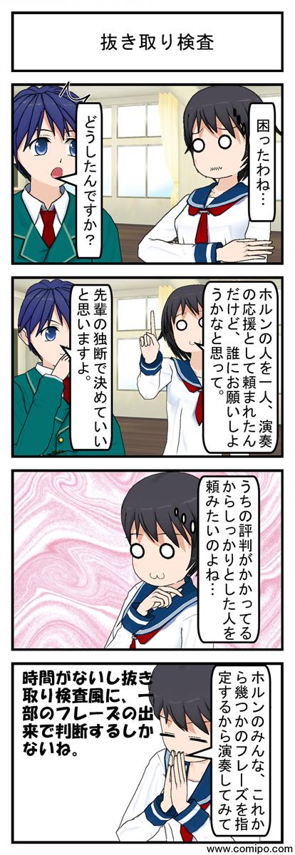 抜き取り検査_001