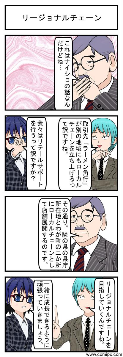 リージョナルチェーン_001