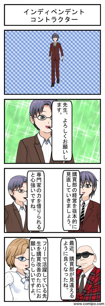 インデペンデントコントラクター_001