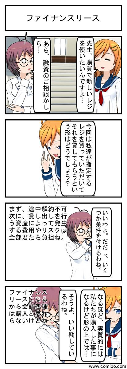 ファイナンスリース_001