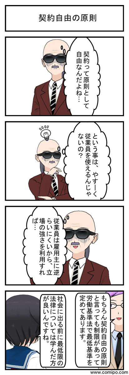 契約自由の原則_001