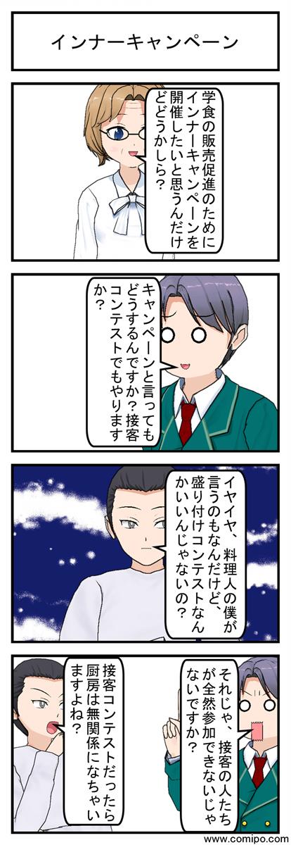 インナーキャンペーン_001