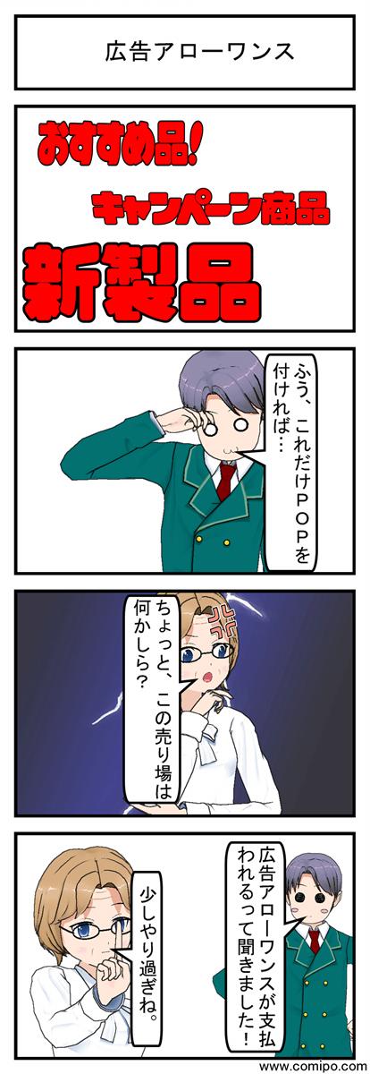 広告アローワンス_001