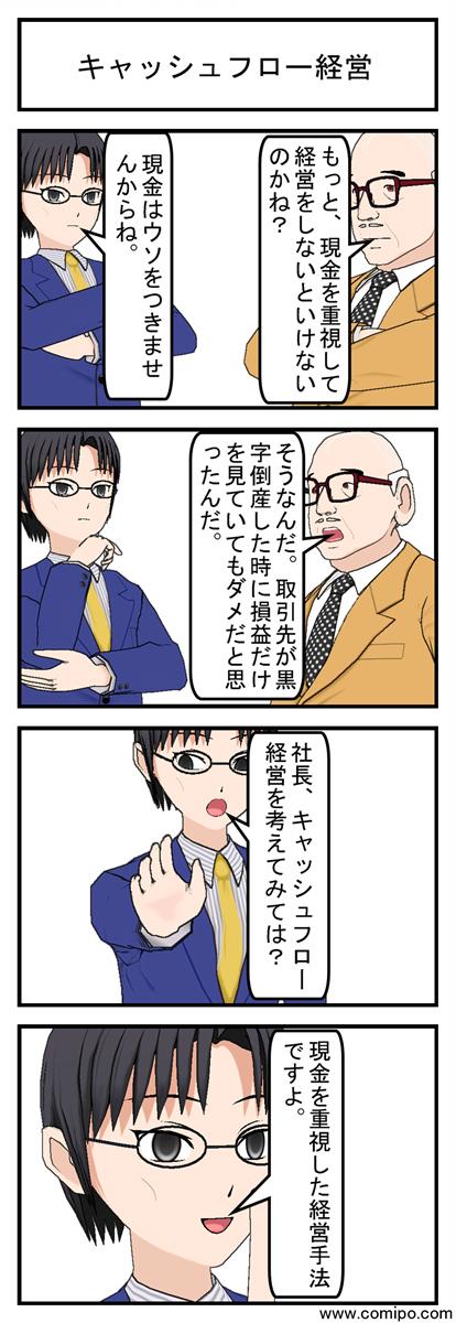 キャッシュフロー経営_001
