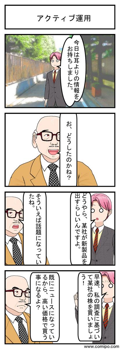 アクティブ運用_001