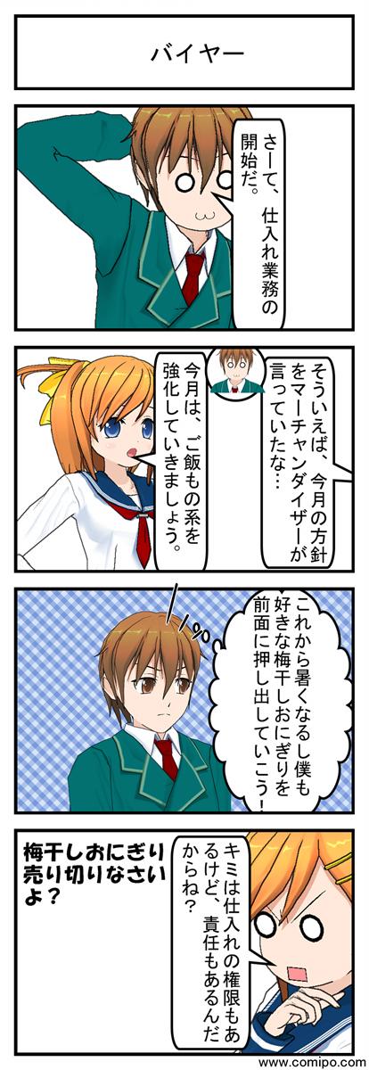 バイヤー_001