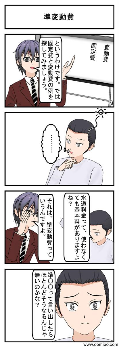 準変動費_001