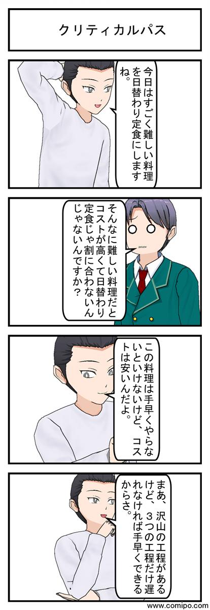 クリティカルパス_001