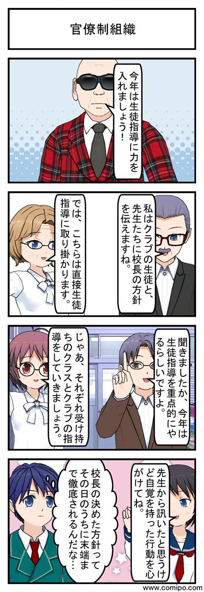 官僚制組織_001