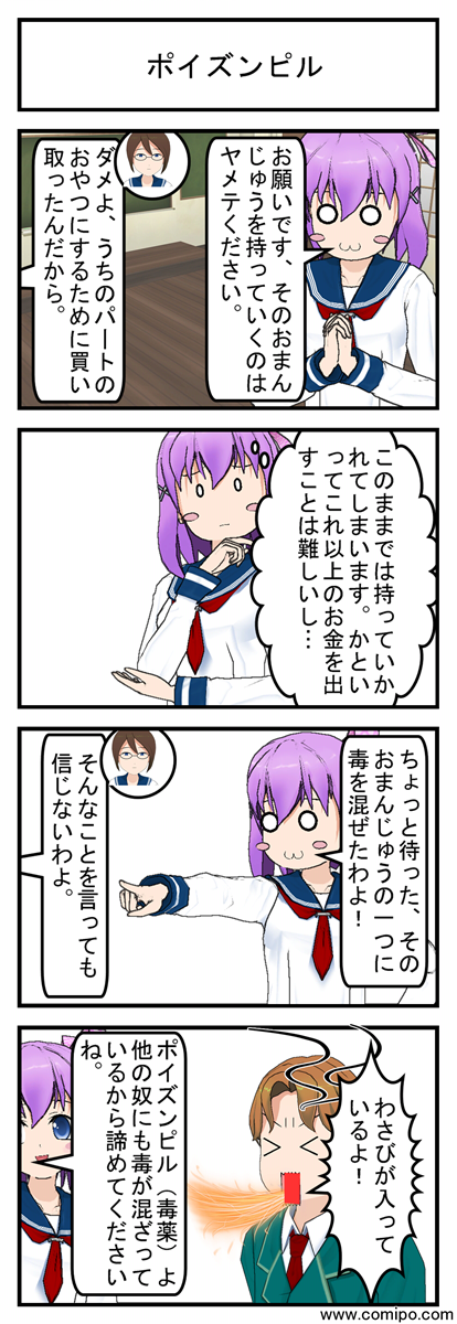 ポイズンピル_001