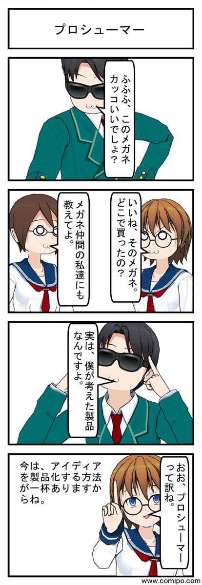 プロシューマー_001