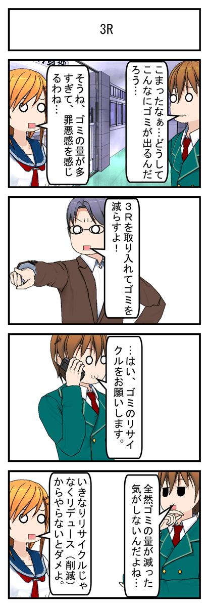 3R_001