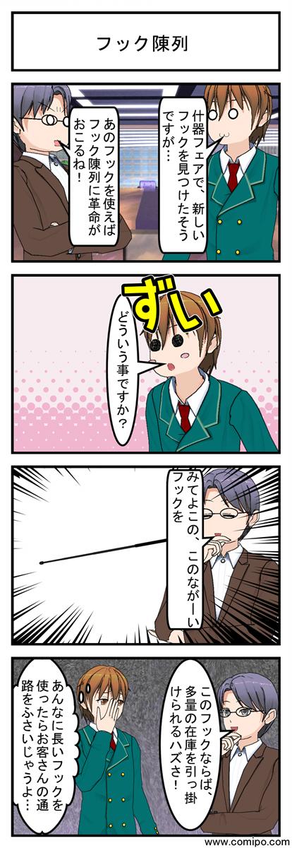 フック陳列_001
