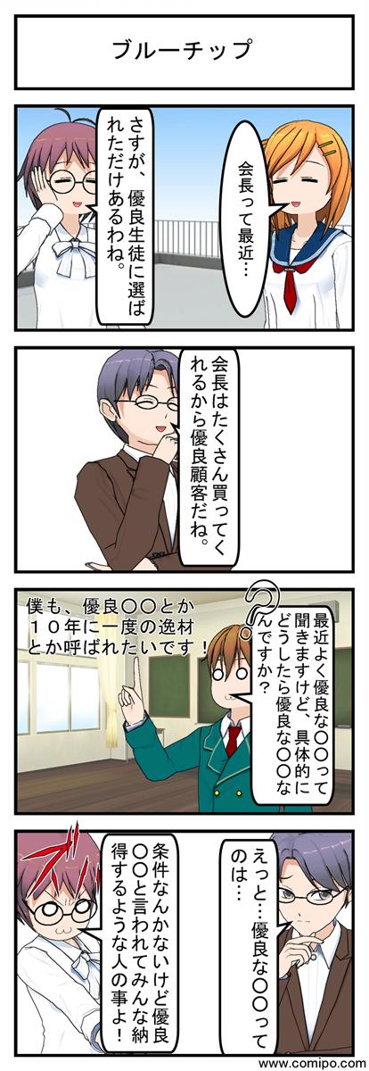 ブルーチップ_001