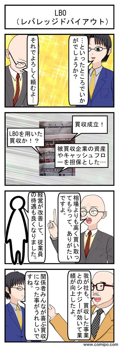 LBO(レバレッジドバイアウト)_001