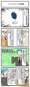 ジェネリック家電_001