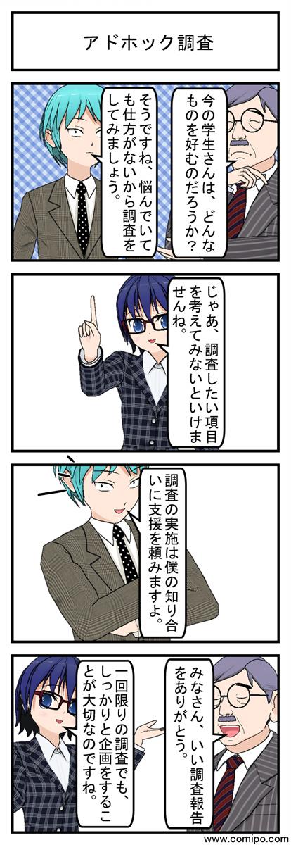アドホック調査_001