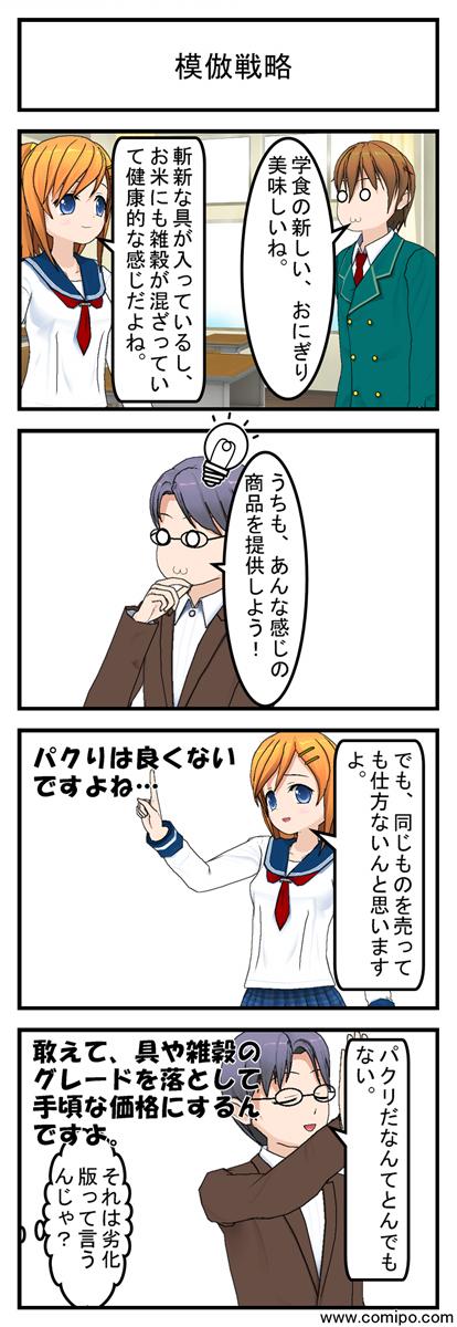 模倣戦略_001