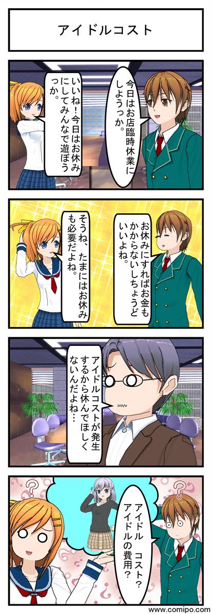 アイドルコスト_001