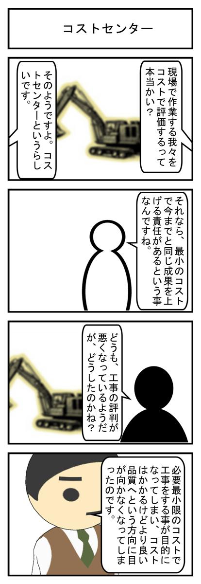 コストセンター