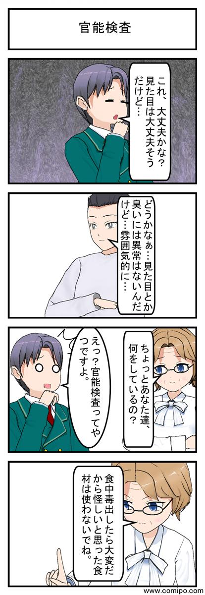 官能検査_001