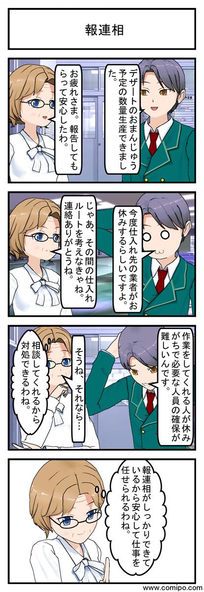 報連相_001