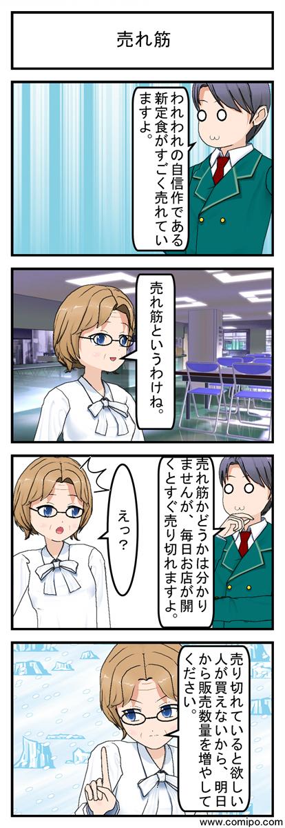 売れ筋_001