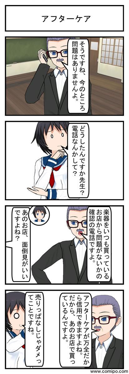 アフターケア_001