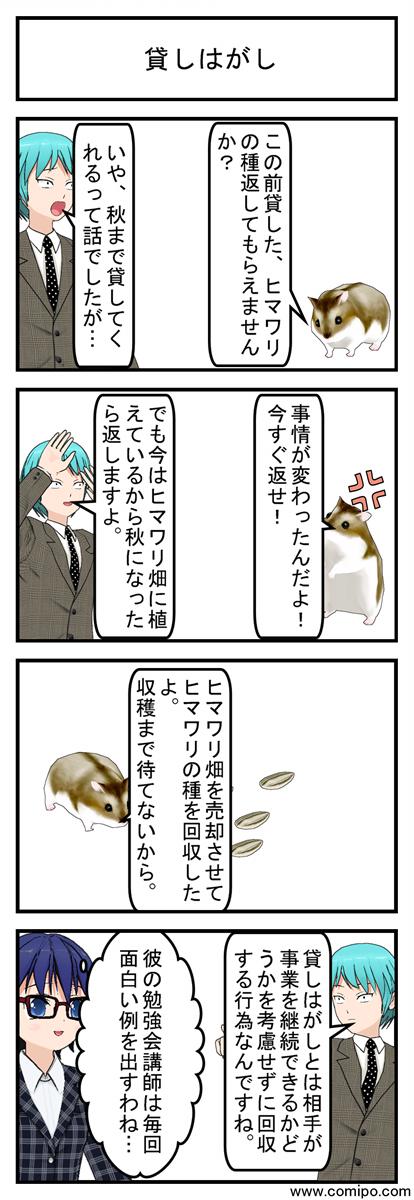 貸しはがし_001
