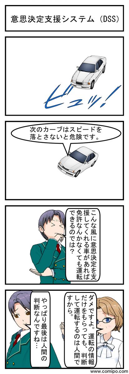 意思決定支援システム_001